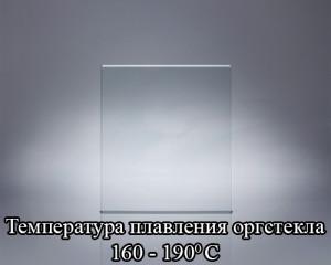 Температура плавления оргстекла
