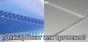 Поликарбонат или оргстекло