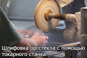 Шлифовка оргстекла с помощью токарного станка