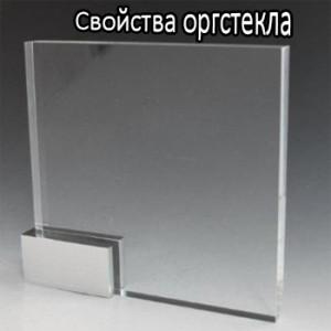 Оргстекло - свойства