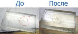 До и после поцарапанное оргстекло