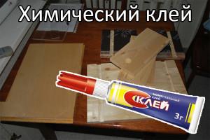 Химический клей