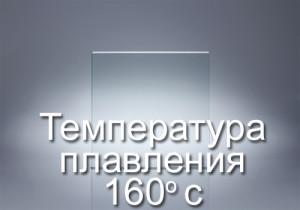 Температура плавления органического стекла