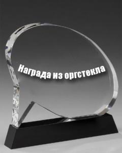 Награда из оргстекла
