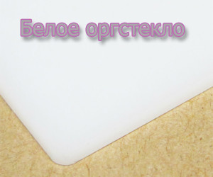 Белое оргстекло
